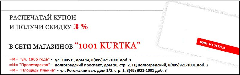 1001 Куртка - Скидка 3% по флаеру