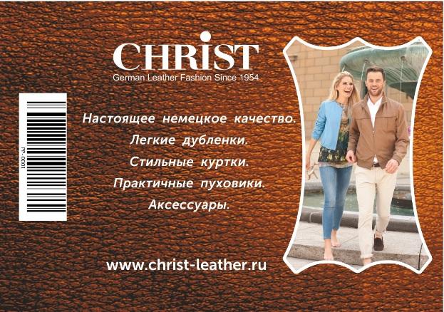 CHRIST – Сертификат на 10000 рю в подарок!