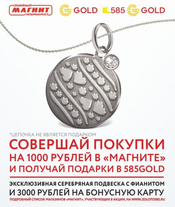 Акции Магнит. Серебряная подвеска и 3000 р. в подарок от 585GOLD