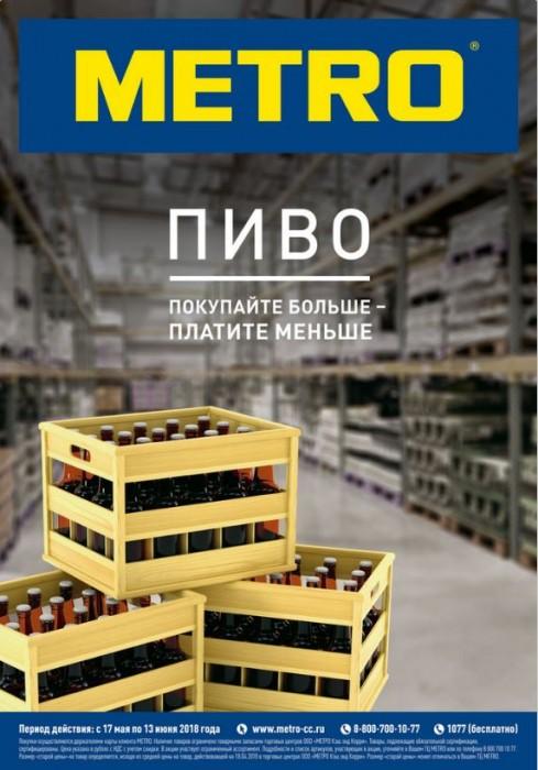 """Акции МЕТРО на пиво """"Оптом дешевле"""" май 2018 года"""