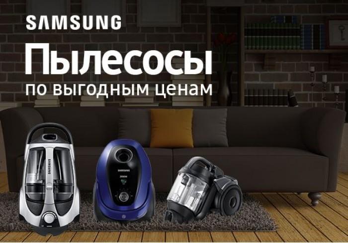 Акции ДНС октябрь-ноябрь 2019. Пылесосы Samsung со скидкой