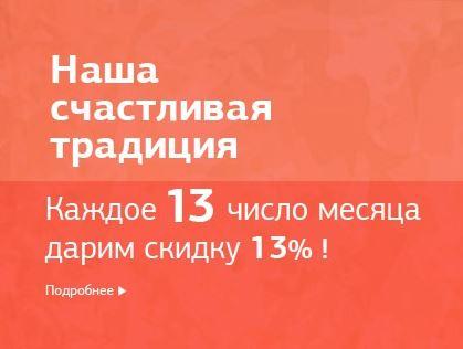 ЦентрОбувь - Каждое 13-е число скидка 13% на ВСЕ!