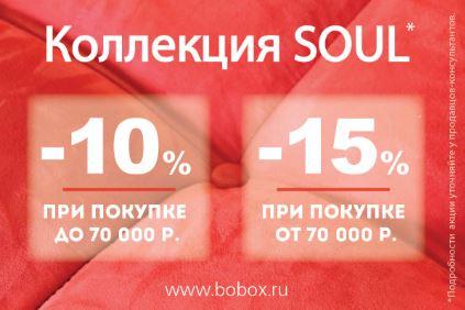 Bo-Box - Скидки до 15% на коллекцию Soul