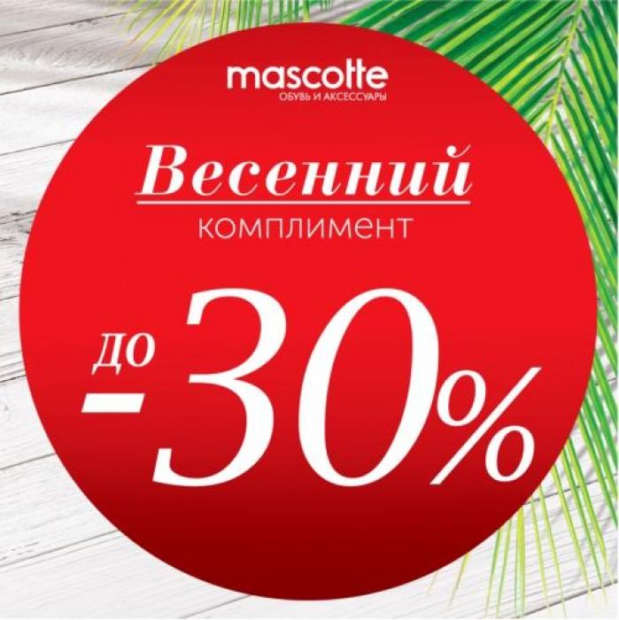 MASCOTTE - Скидки до -30% на модные бестселлеры