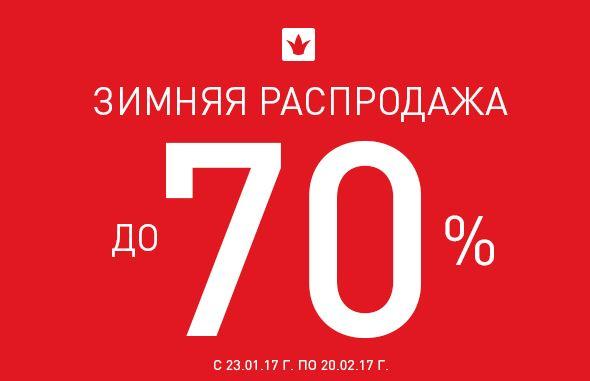 Снежная Королева - Скидки до 70% на ВСЕ