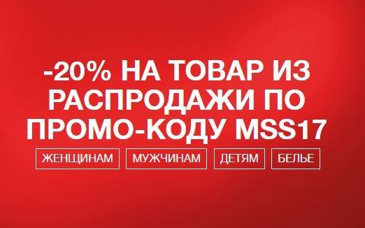 Marks&Spencer - Доп.Скидка 20% на товар из распродажи