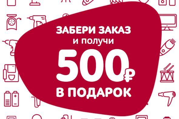 Акции Эльдорадо 2018. 500 руб. в подарок за самовывоз