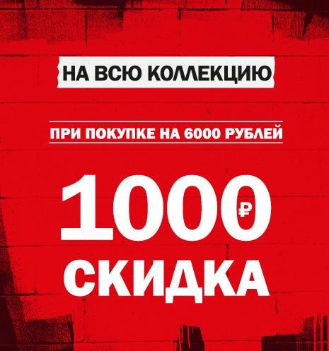 Акции Colin's. Дарим 1000 рублей при покупке на 6000 рублей