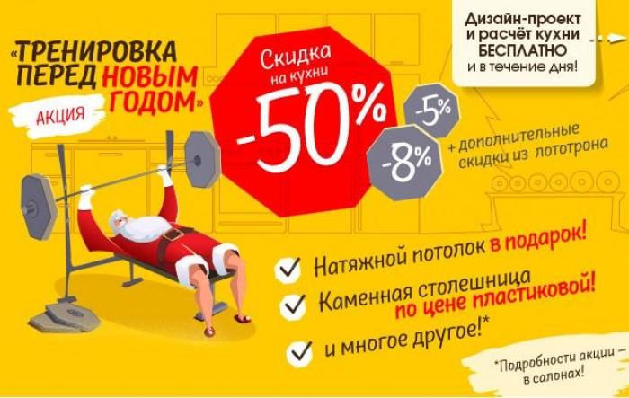 Акции кухни Беларуси. Снижены цены до 50% + новогодние подарки