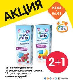 Детский Мир - Третий питьевой йогурт Фрутоняня — в подарок
