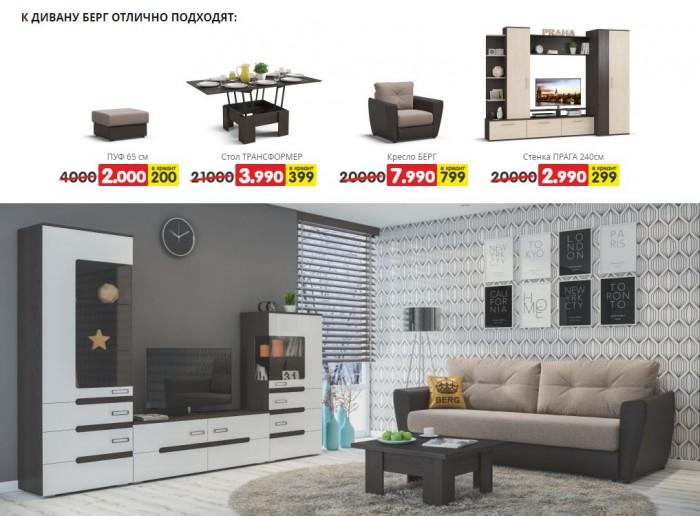 """Много Мебели - Акции в марте 2017 """"В комплекте выгоднее"""""""