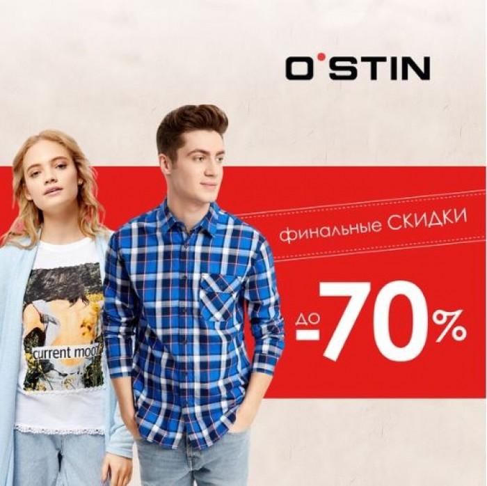 Распродажа в O'STIN. До 70% на коллекции Весна-Лето 2018