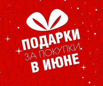 Каляев - Подарки за покупки в июне 2017