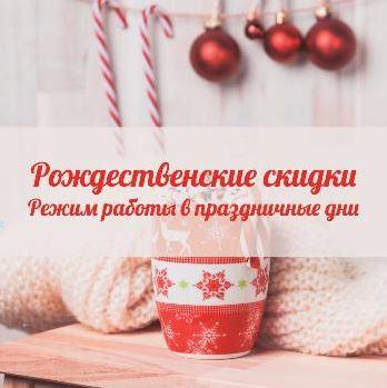 Золотое Руно - Рождественские скидки на все товары