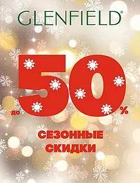 Акции GLENFIELD сегодня. Сезонные скидки до 50% на ВСЕ