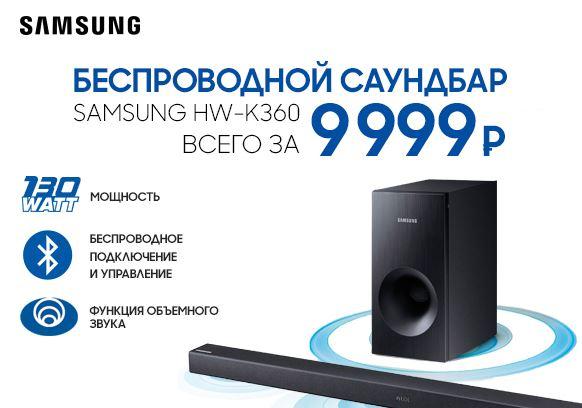 Акции ДНС июль-август 2019. Саундбар Samsung K360 за 9999 руб.