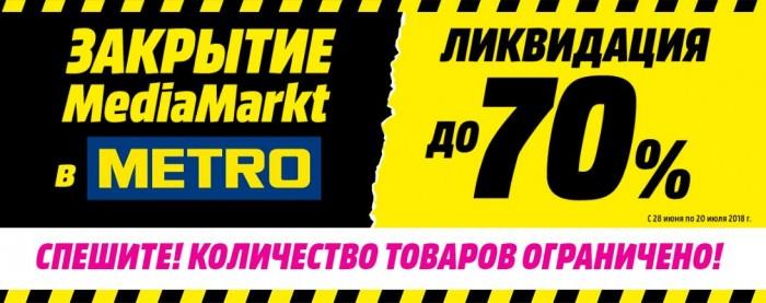 Акции Медиа Маркт. Ликвидация магазинов в МЕТРО