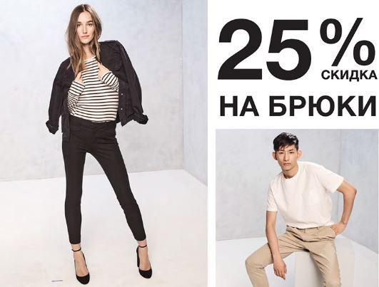 GAP - Скидка 25% на брюки из новой коллекции