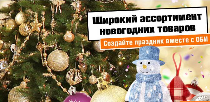 Магазин ОБИ  Новогодняя коллекция