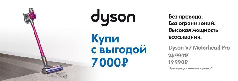Акция ОКЕЙ. Пылесос Dyson со скидкой 7000 рублей