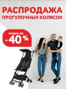 Акции Дочки Сыночки 2018. До 40% и выше на детские коляски