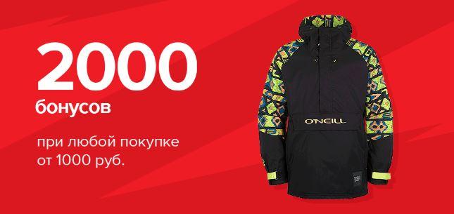 Акции  Спортмастер октябрь-ноябрь 2019. 2000 бонусов за 1000 руб.