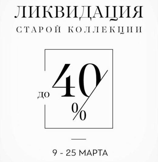 Togas - Скидки до 40% на страрые коллекции