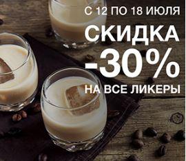 Акции МЕТРО сегодня. 30% на ВСЕ ликеры