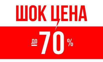 """Акции Paolo Conte """"Шок цена до 70%"""" с 14 по 21 декабря 2017"""