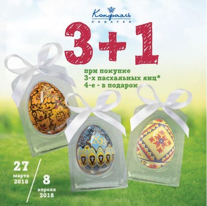 Акции Конфаэль. Четвертое шоколадное яйцо в подарок