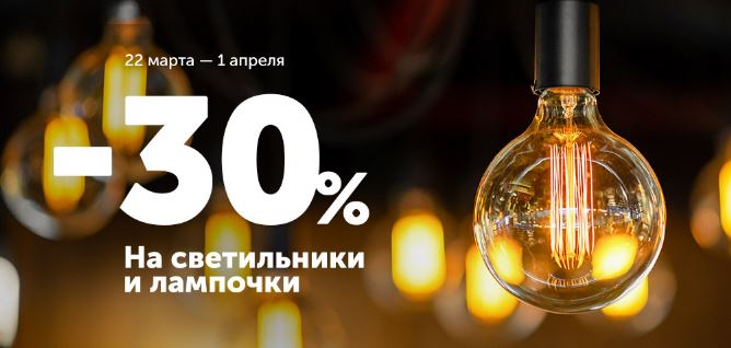Акции Домовой март 2019. 30% на светильники и люстры