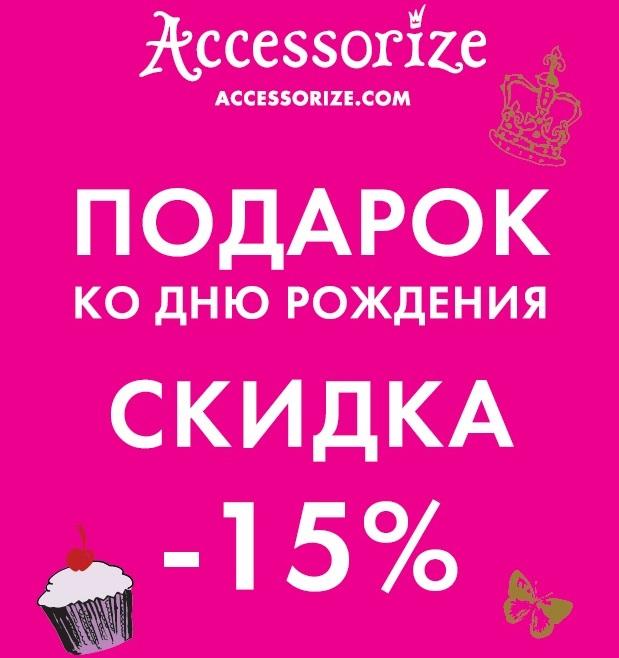 Магазин АКСЕССОРАЙЗ, скидка 15% в день рождения покупателя