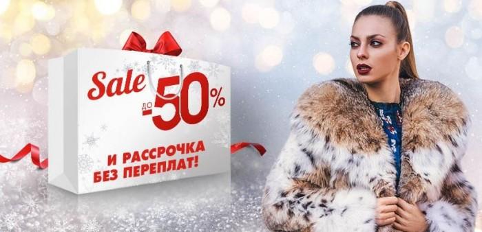 Зимняя распродажа в Елена Фурс. До 50% на хиты сезона
