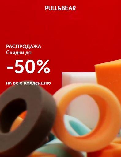 Распродажа в PULL&BEAR. До 50% на Осень-Зиму 2018/2019