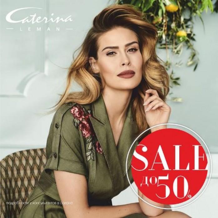 Акции Caterina Leman. До 50% на коллекции Весна-Лето 2018