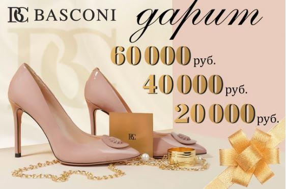 BASCONI - Выиграй сертификат до 60000 рублей