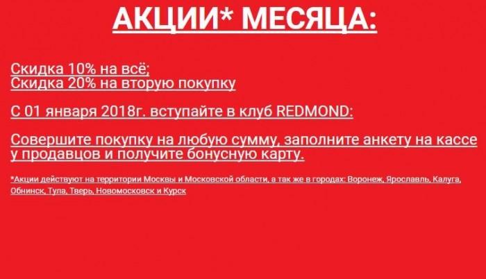 Акции на сумки Redmond февраль 2018. Скидки до 20%