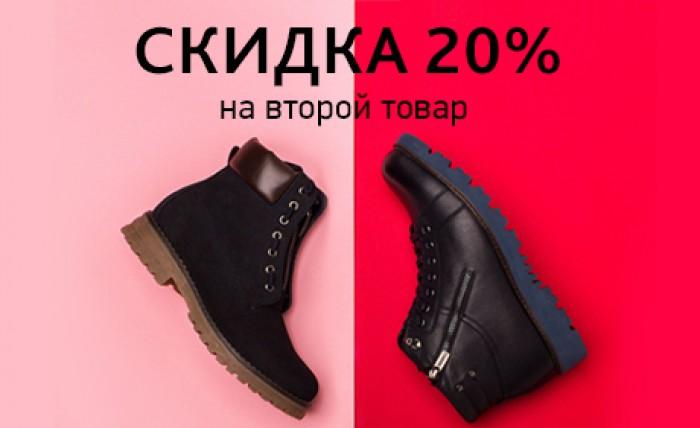 ZENDEN - Скидка до 20% на второй товар