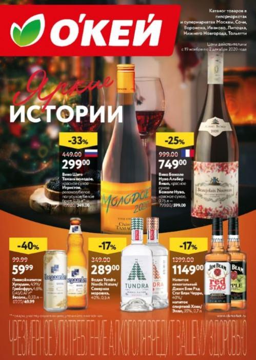 Акции в ОКЕЙ с 19 ноября по 2 декабря 2020. До 50% на алкоголь