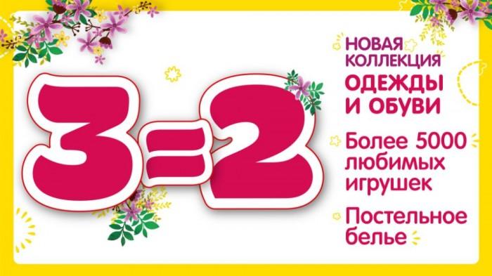 "Дочки Сыночки - Акция ""3 = 2"""