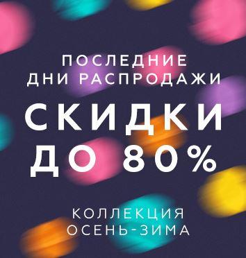 FiNN FLARE - Распродажа со скидками до 80%