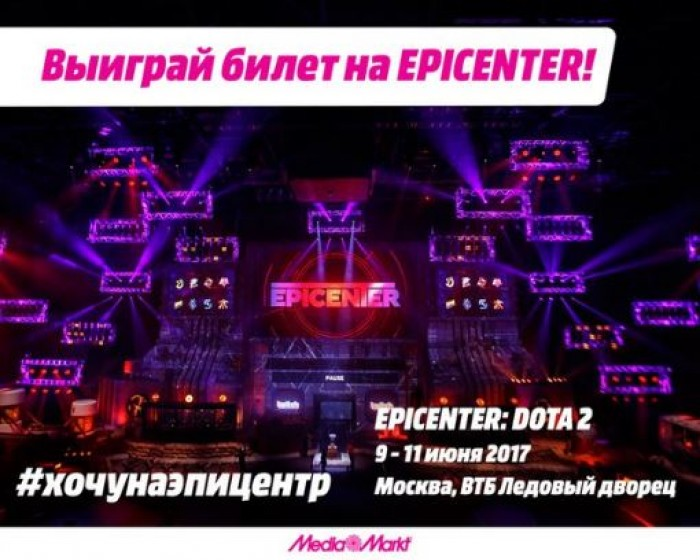 Медиа Маркт - Выиграй билет на EPICENTER