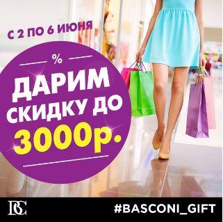 Баскони - Дарим скидку до 3000 рублей!