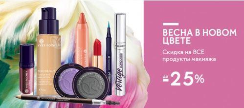 Ив Роше - Скидки до 25% на средства для макияжа
