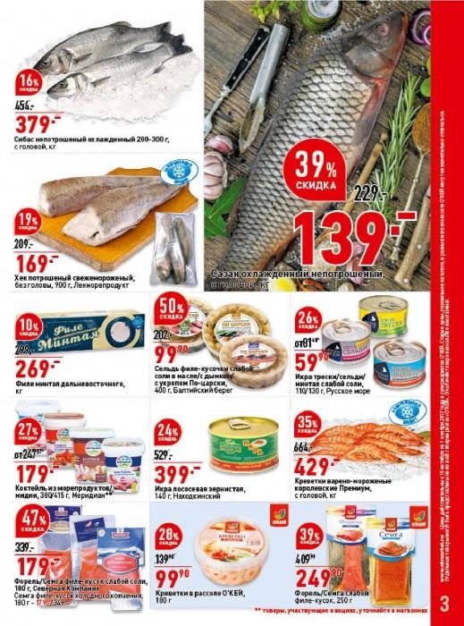 Акции в ОКЕЙ с 19 октября 2017, скидки на рыбную продукцию