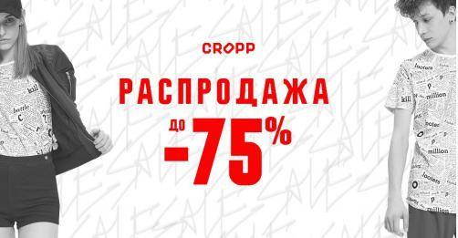 Акции в интернет-магазине CROPP. Увеличиваем скидки до 75% на распродаже