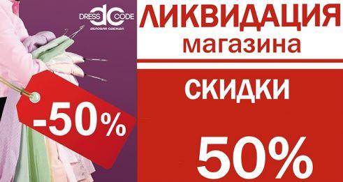"""Dress Code - """"Ликвидация ДИСКОНТ магазина"""""""