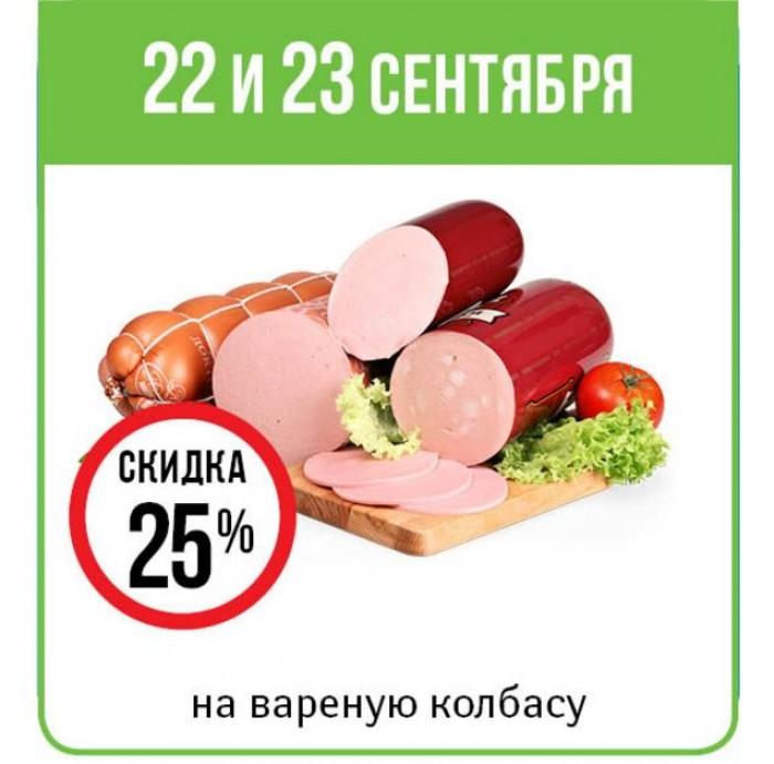 Акция в Магните 22, 23 сентября. Скидка 25% на вареную колбасу
