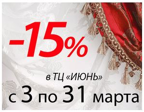 DECOLUX - Акция* в розничном салоне ТК «Июнь» скидка -15%.