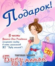 Магазин БУДУ МАМОЙ, скидка  ко Дню рождения